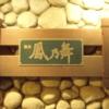 北海道の温泉「鳳の舞」
