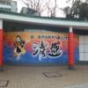 清盛くん:広島県呉市