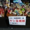 ケン玉発祥の地:広島県廿日市市