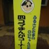 ふるさとたまの ののちゃんの町:岡山県玉野市