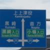 上上津役:難読地名の宝庫、北九州市