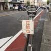 往診中の自転車:旅の暮らしで見つけたもの