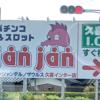 パチンコ「ジャンジャンデルノザウルス」:「バンライフ」旅の暮らしで見つけたもの